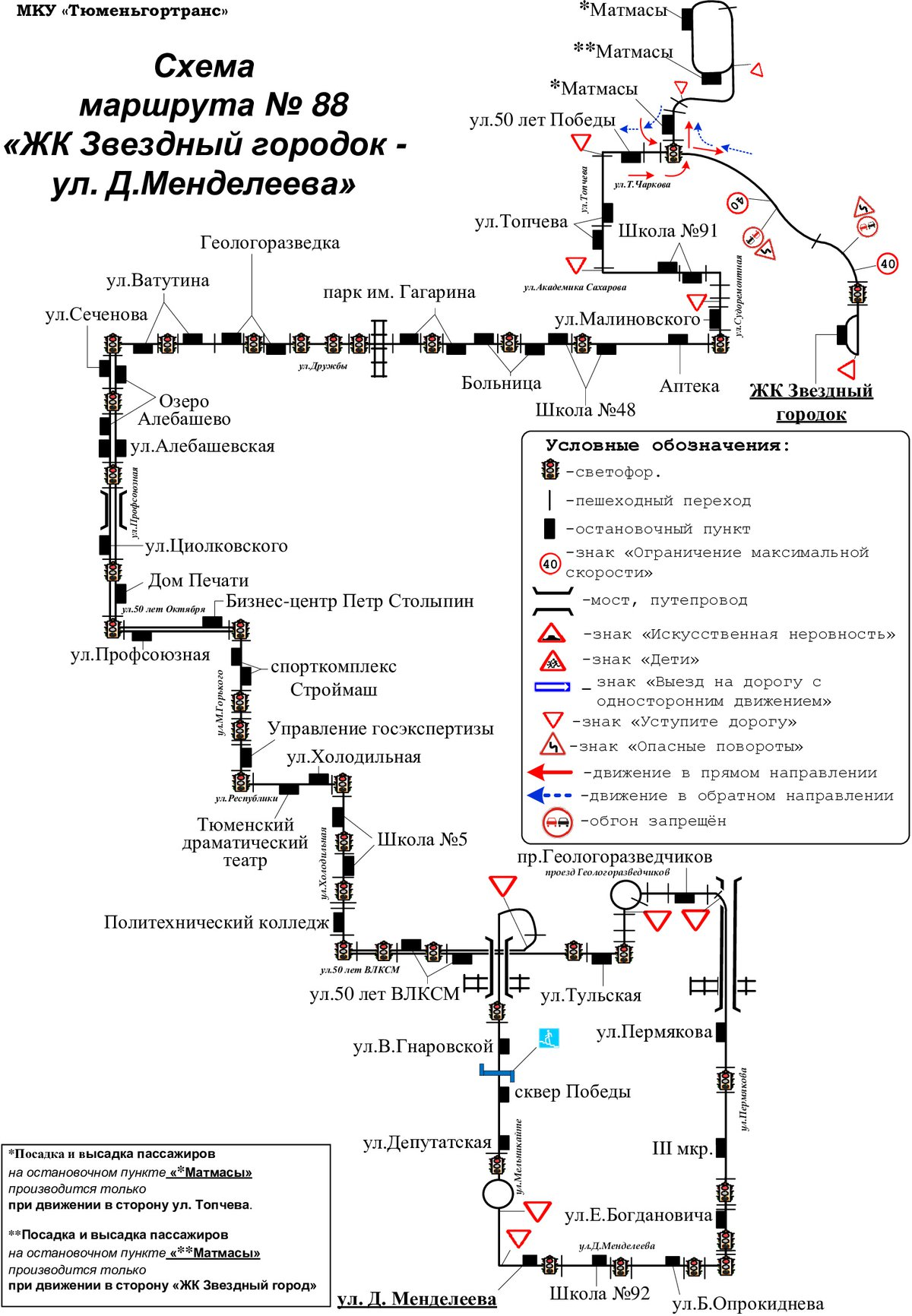 88 маршрут тюмень схема